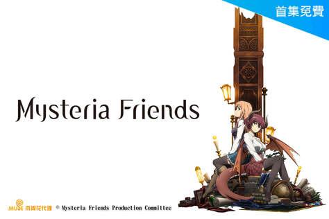 巴哈姆特之怒-Mysteria Friends-