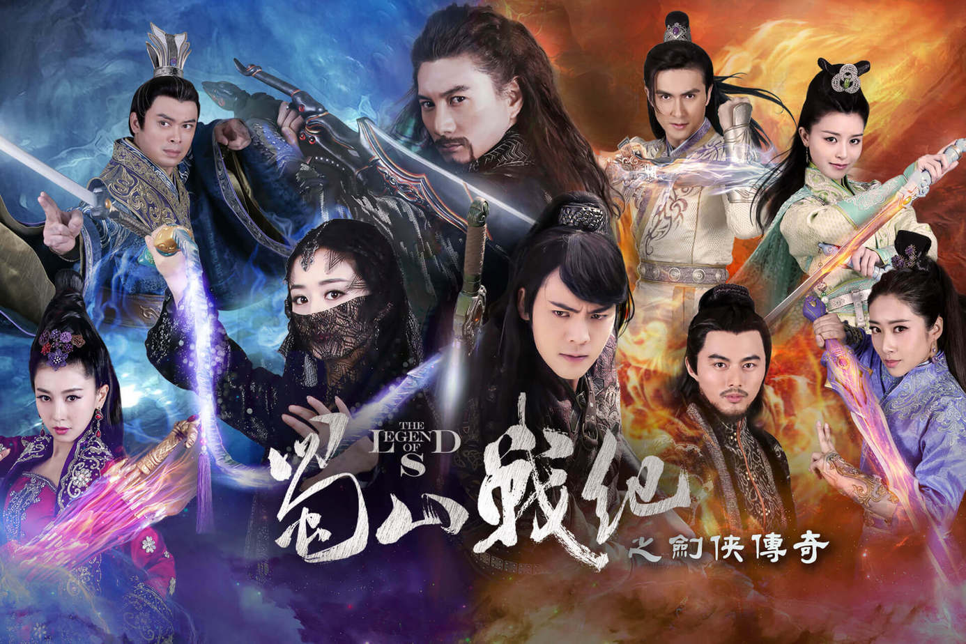 蜀山戰紀之劍俠傳奇