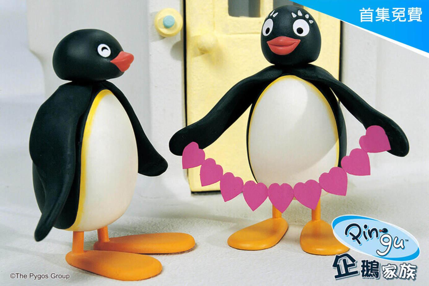 企鵝家族第5季