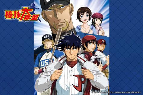 棒球大聯盟第5季
