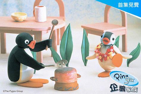 企鵝家族第3季