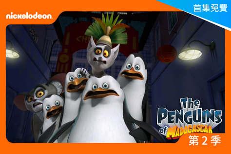 馬達加斯加的企鵝第2季