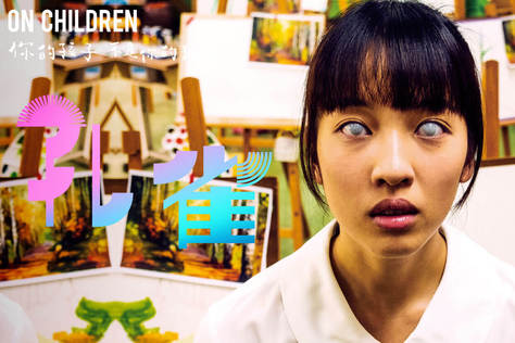 孔雀-你的孩子不是你的孩子_第1集
