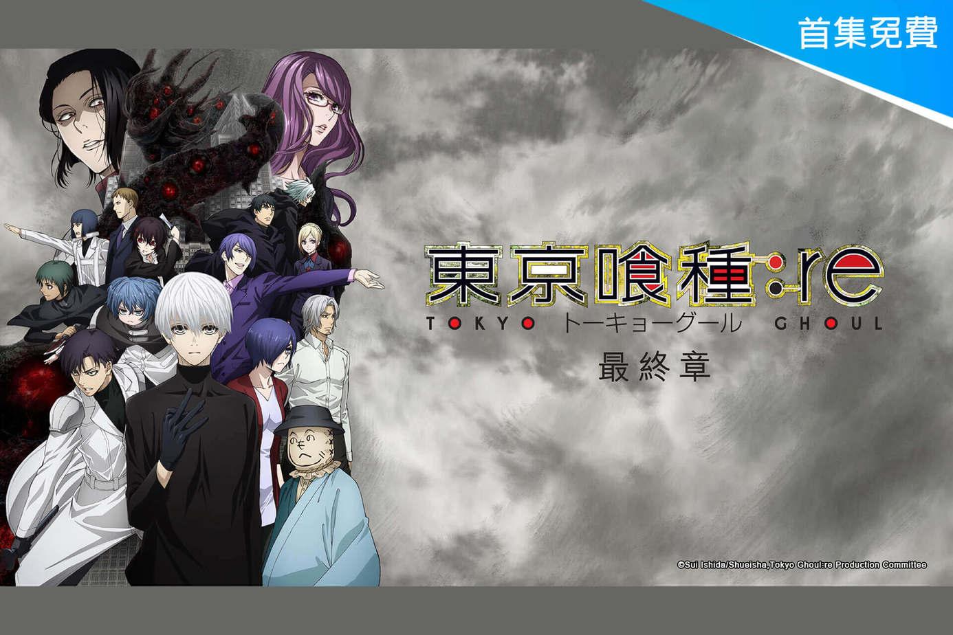 東京喰種:re 第2季