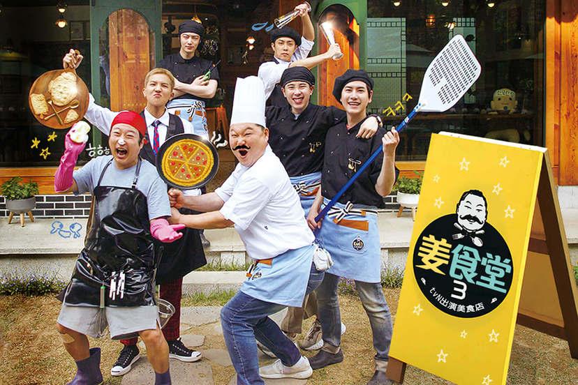 姜食堂第3季