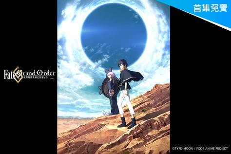 Fate/Grand Order - 絕對魔獸戰線巴比倫尼亞-_第0集