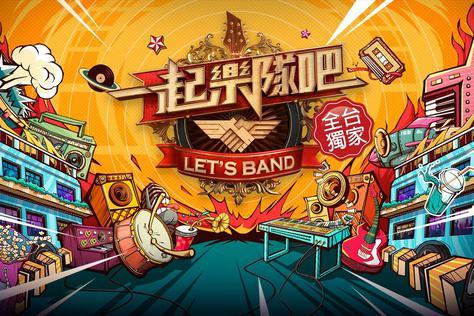 李榮浩、郭采潔擔任《一起樂隊吧》導師