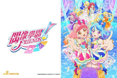 偶像學園Friends!第1季