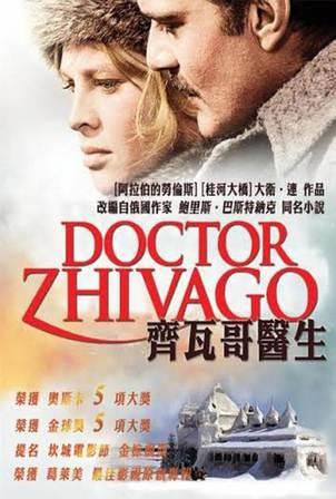 齊瓦哥醫生