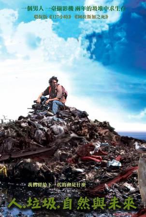人。垃圾。自然與未來