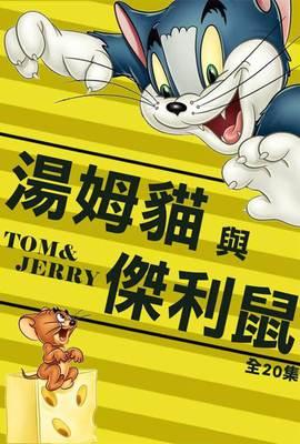 湯姆貓與傑利鼠(動畫版)