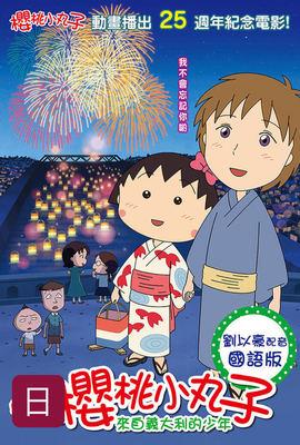 (日)電影版櫻桃小丸子:來自義大利的少年