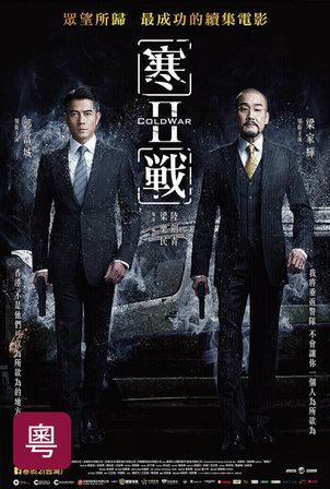 (粵)寒戰2
