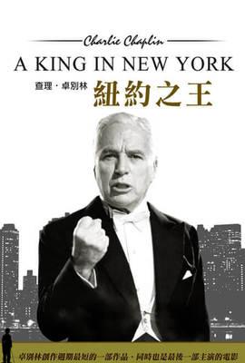 紐約之王(卓別林經典修復)