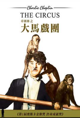 大馬戲團(卓別林經典修復)