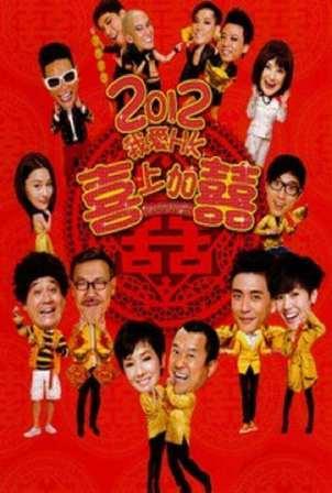 我愛香港2喜上加喜