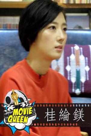 friDay Movie queen桂綸鎂
