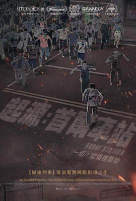 起源:首爾車站