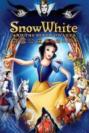 白雪公主與七個小矮人