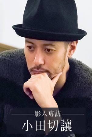【friDay影音最大咖】小田切讓專訪
