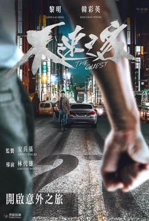 不速之客(香港)