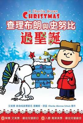 查理布朗與史努比過聖誕
