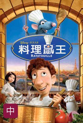 (中)料理鼠王
