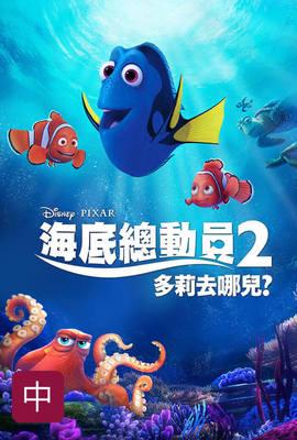 (中)海底總動員2:多莉去哪兒