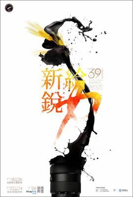 【2017】第39屆金穗獎頒獎典禮
