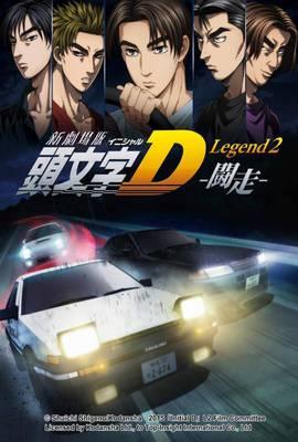 新劇場版頭文字D_Lagend2鬪走