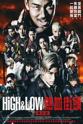 HiGH&LOW熱血街頭_電影版
