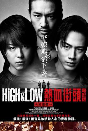HiGH&LOW熱血街頭_電影版:紅雨篇