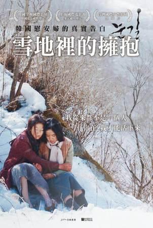 雪地裡的擁抱