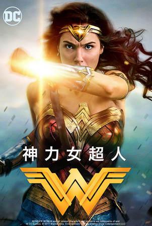 神力女超人