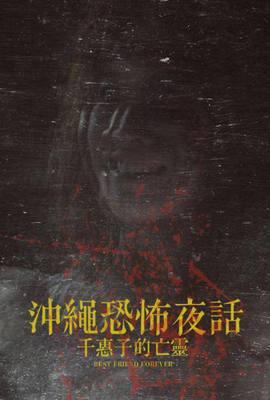 沖繩恐怖夜話:千惠子的亡靈