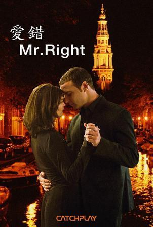 愛錯 Mr. Right