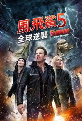 風飛鯊5:全球逆襲