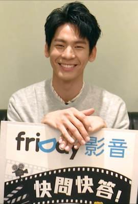 【friDay影音快問快答】林柏宏