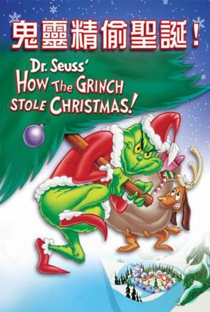 鬼靈精偷聖誕