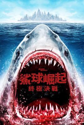 鯊球崛起:終極決戰