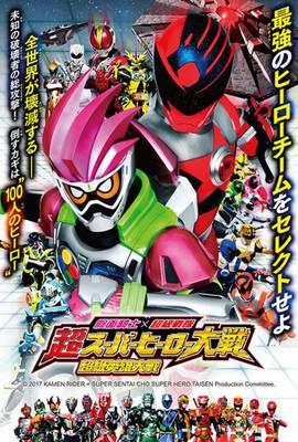 假面騎士X超級戰隊_超超級英雄大戰