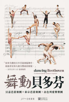 舞動貝多芬