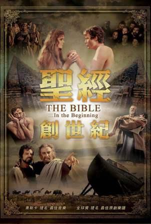 聖經創世紀