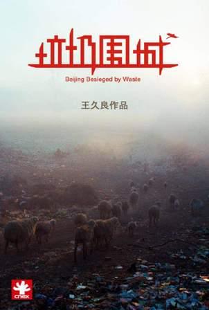 垃圾圍城中國