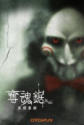 奪魂鋸:遊戲重啟