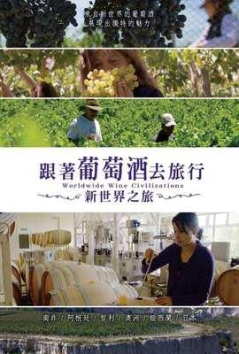 跟著葡萄酒去旅行-新世界之旅 上集