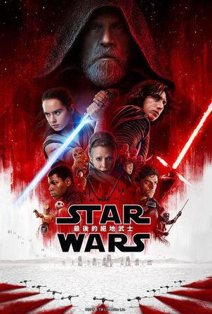 Star Wars:最後的絕地武士