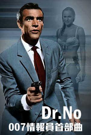 007情報員首部曲
