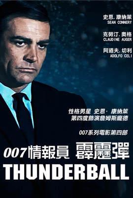 007情報員之霹靂彈