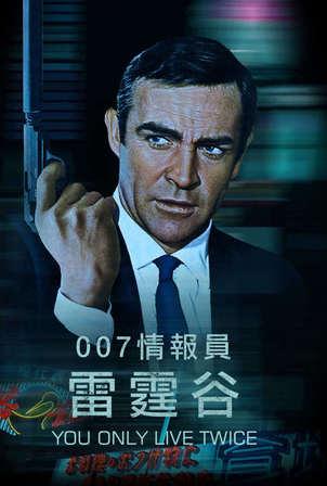 007情報員之雷霆谷